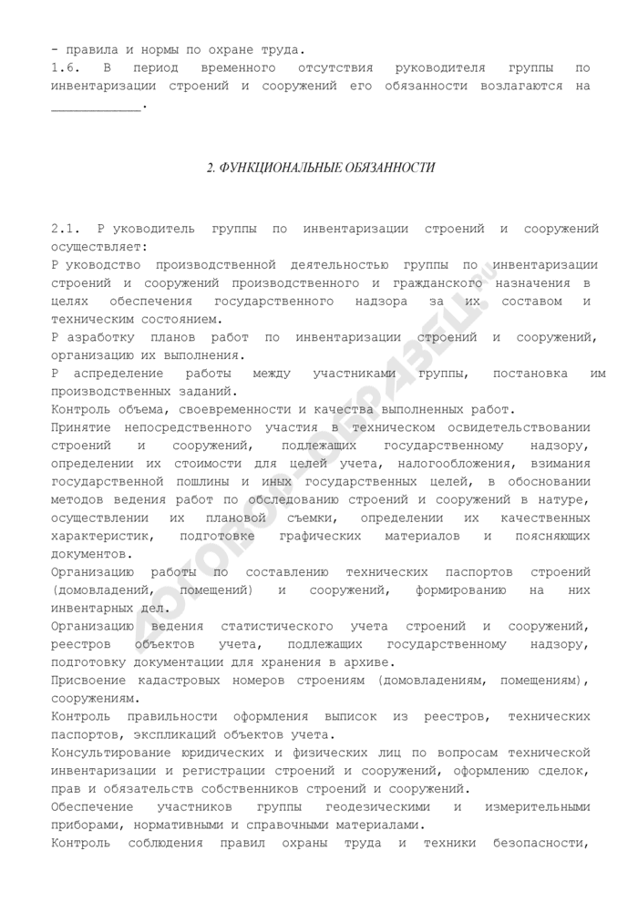 Должностная инструкция руководителя группы по инвентаризации строений и сооружений. Страница 2