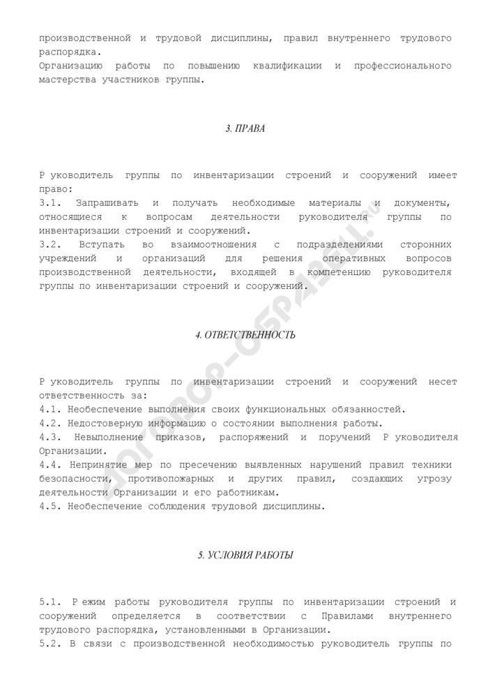 Должностная инструкция руководителя группы по инвентаризации строений и сооружений. Страница 3