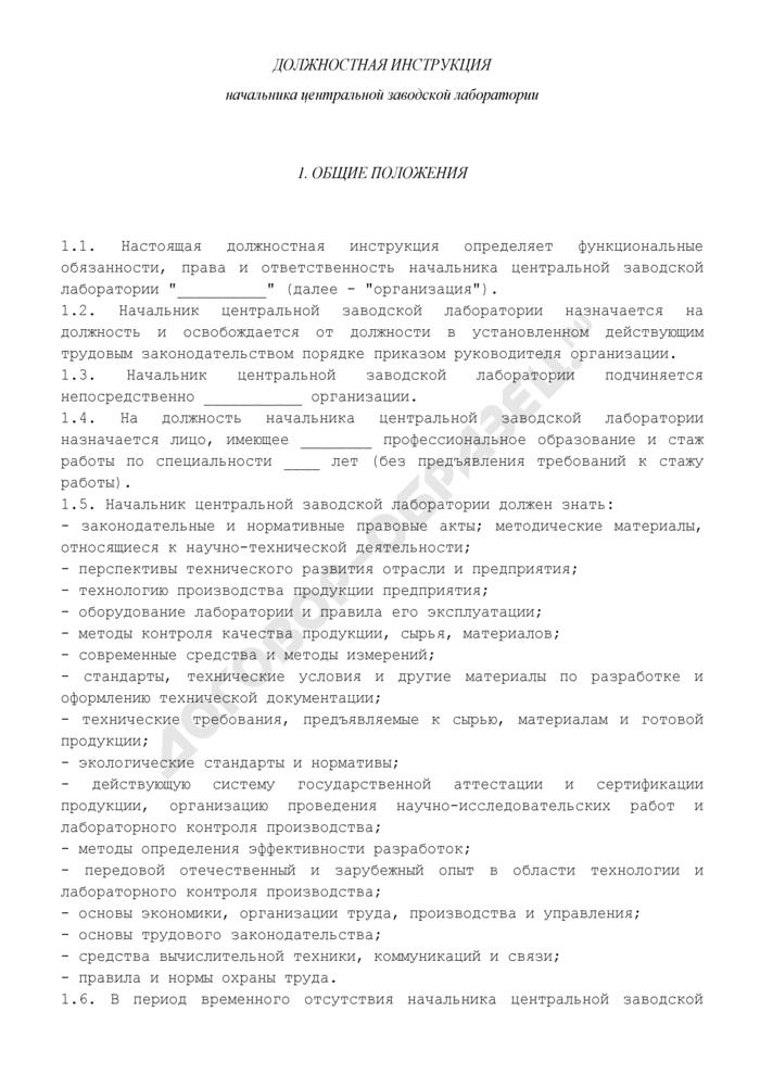 Должностная инструкция начальника центральной заводской лаборатории. Страница 1