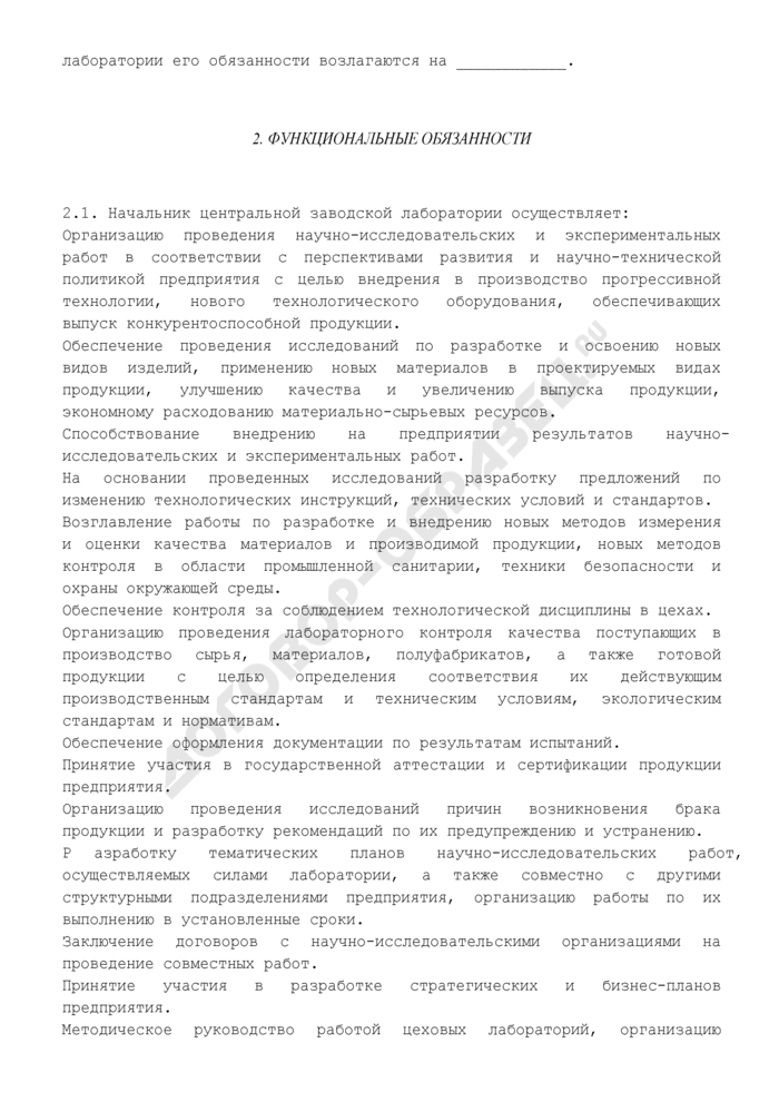 Должностная инструкция начальника центральной заводской лаборатории. Страница 2