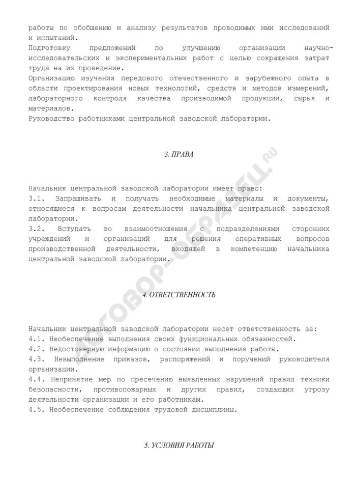 Должностная инструкция начальника центральной заводской лаборатории. Страница 3