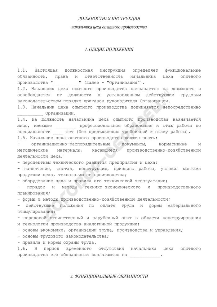 Должностная инструкция начальника цеха опытного производства. Страница 1