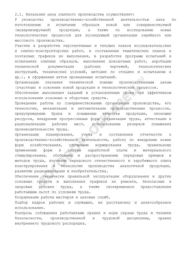 Должностная инструкция начальника цеха опытного производства. Страница 2
