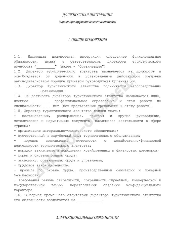 Должностная инструкция директора туристического агентства. Страница 1
