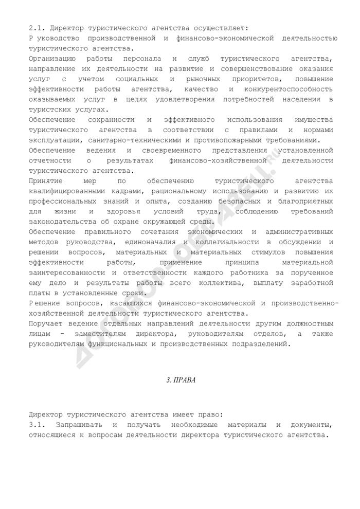 Должностная инструкция директора туристического агентства. Страница 2