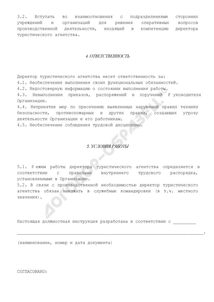 Должностная инструкция директора туристического агентства. Страница 3