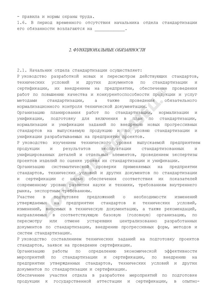 Должностная инструкция начальника отдела стандартизации. Страница 2