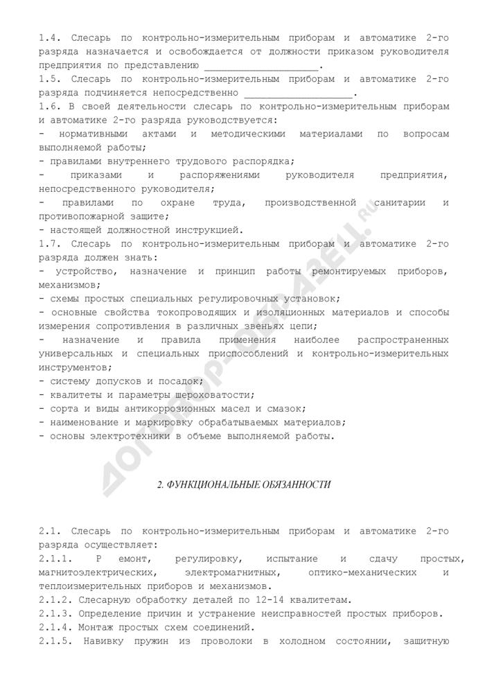 Должностная инструкция слесаря по контрольно-измерительным приборам и автоматике 2-го разряда (примерная форма). Страница 2