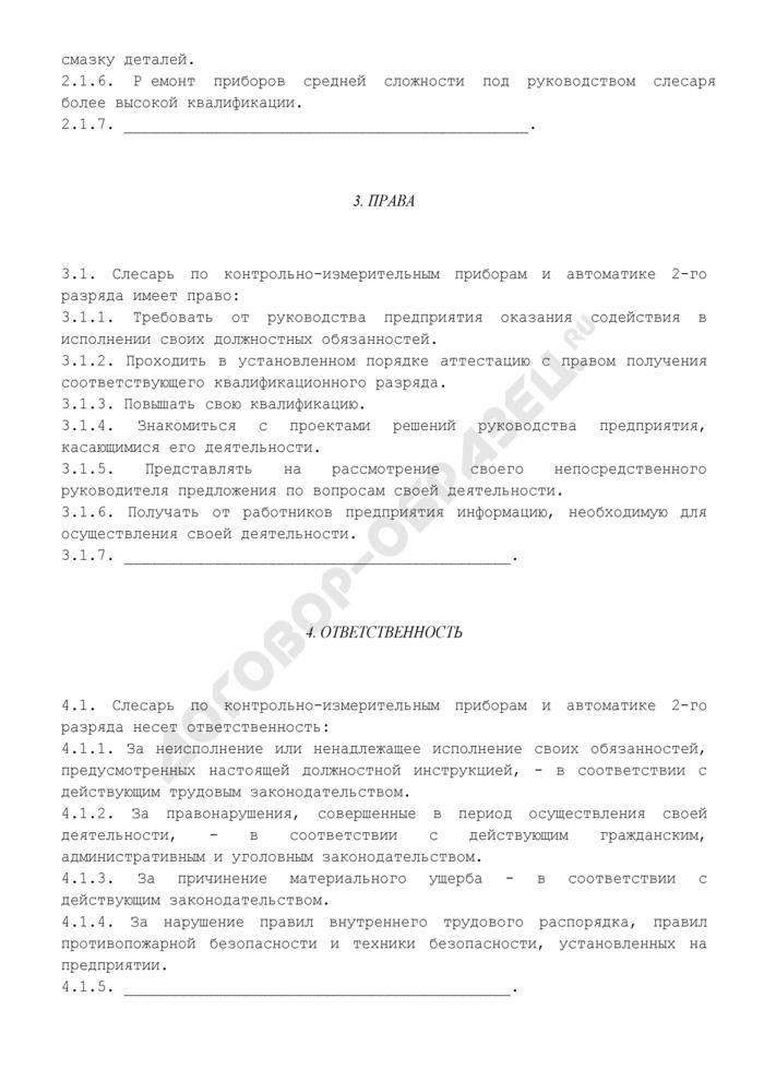 Должностная инструкция слесаря по контрольно-измерительным приборам и автоматике 2-го разряда (примерная форма). Страница 3