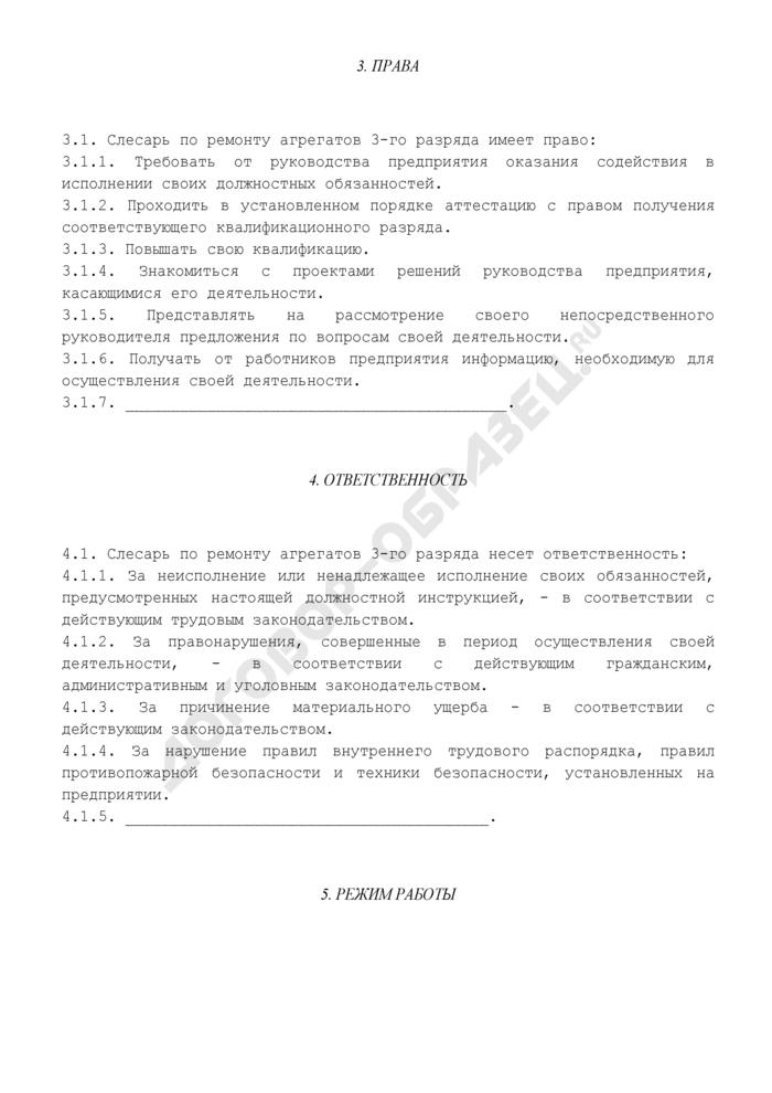 Должностная инструкция слесаря по ремонту агрегатов 3-го разряда. Страница 3