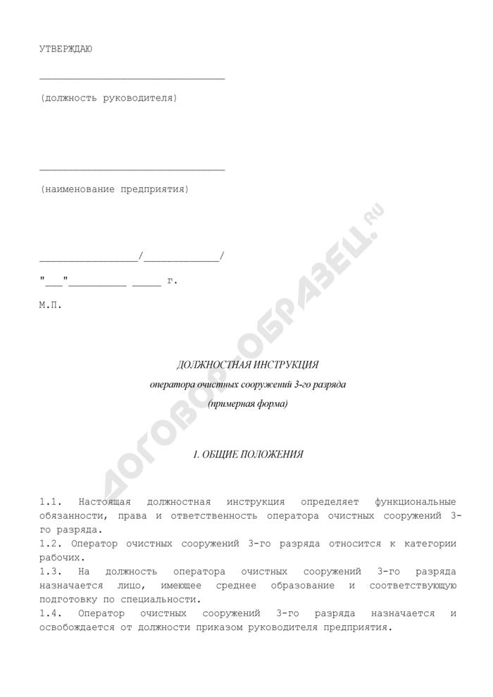 Должностная инструкция оператора очистных сооружений 3-го разряда. Страница 1
