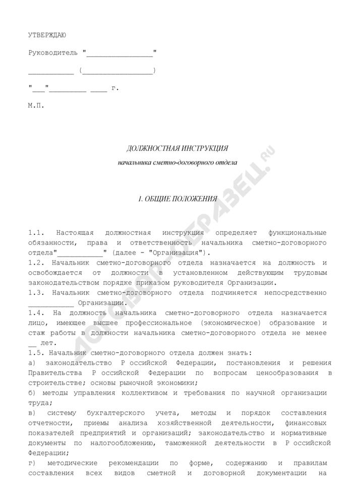 Должностная инструкция начальника сметно-договорного отдела. Страница 1