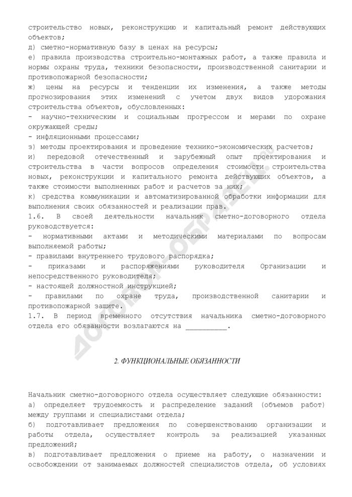 Должностная инструкция начальника сметно-договорного отдела. Страница 2