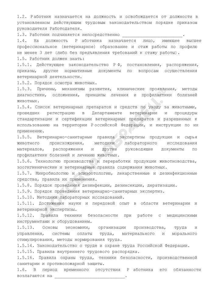 Должностная инструкция ветеринарного врача. Страница 2