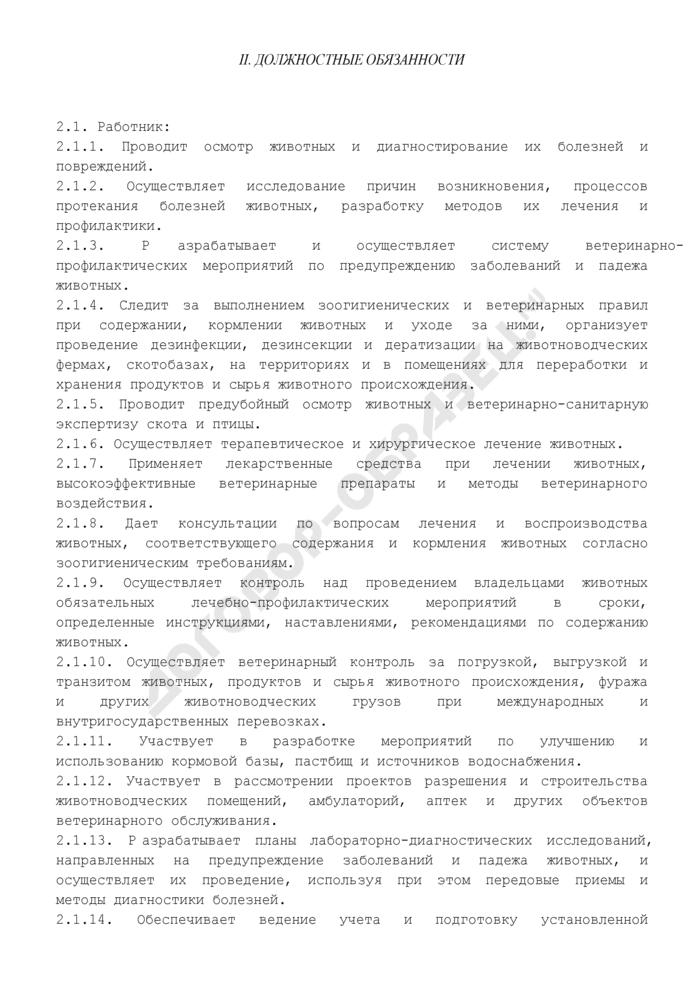 Должностная инструкция ветеринарного врача. Страница 3