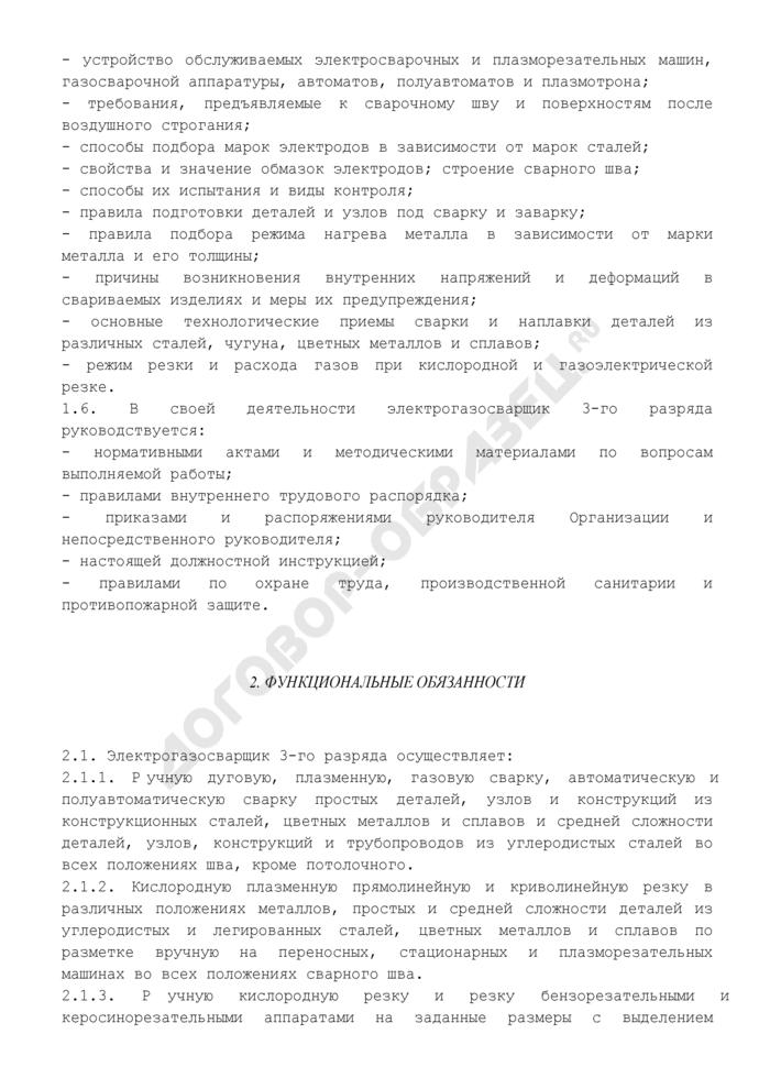 Должностная инструкция электрогазосварщика 3-го разряда (примерная форма). Страница 2