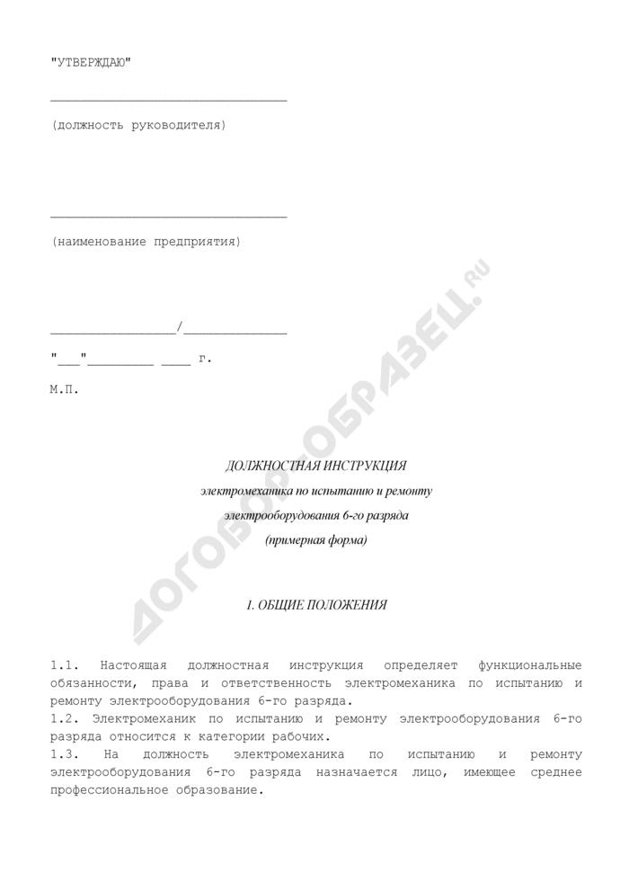 Должностная инструкция электромеханика по испытанию и ремонту электрооборудования 6-го разряда (примерная форма). Страница 1