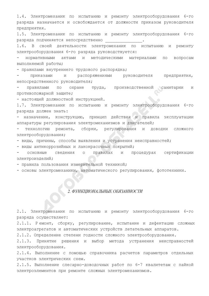Должностная инструкция электромеханика по испытанию и ремонту электрооборудования 6-го разряда (примерная форма). Страница 2