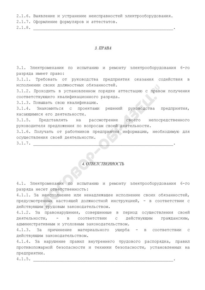 Должностная инструкция электромеханика по испытанию и ремонту электрооборудования 6-го разряда (примерная форма). Страница 3