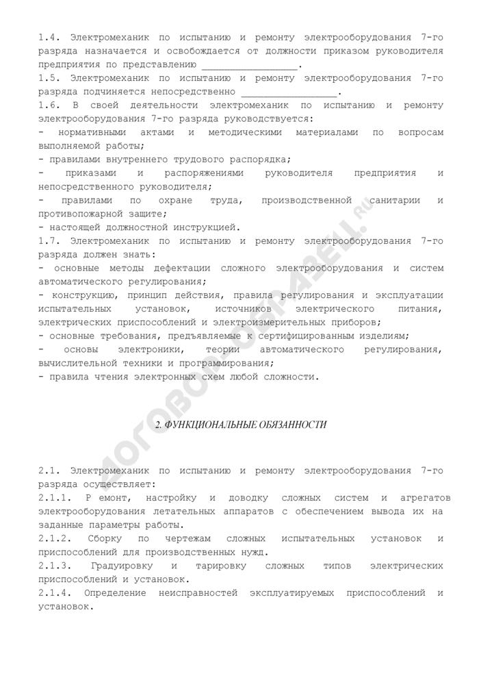 Должностная инструкция электромеханика по испытанию и ремонту электрооборудования 7-го разряда (примерная форма). Страница 2