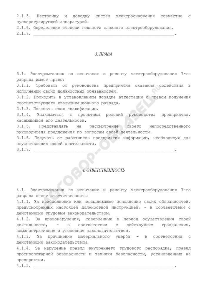 Должностная инструкция электромеханика по испытанию и ремонту электрооборудования 7-го разряда (примерная форма). Страница 3