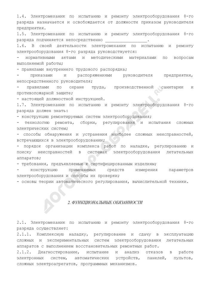 Должностная инструкция электромеханика по испытанию и ремонту электрооборудования 8-го разряда (примерная форма). Страница 2
