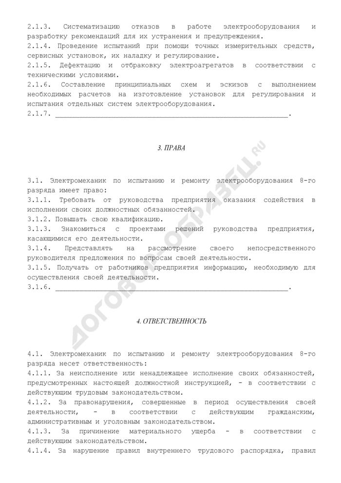Должностная инструкция электромеханика по испытанию и ремонту электрооборудования 8-го разряда (примерная форма). Страница 3