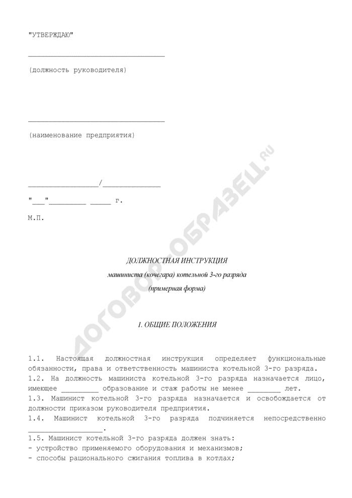 Должностная инструкция машиниста (кочегара) котельной 3-го разряда (примерная форма). Страница 1