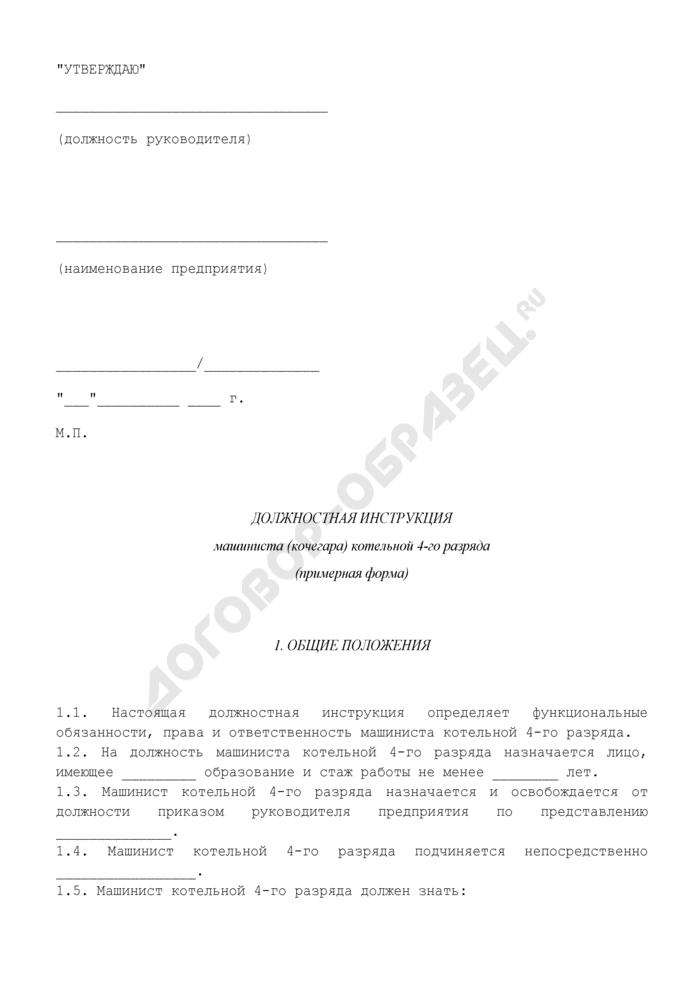 Должностная инструкция кочегара котельной в республики беларусь