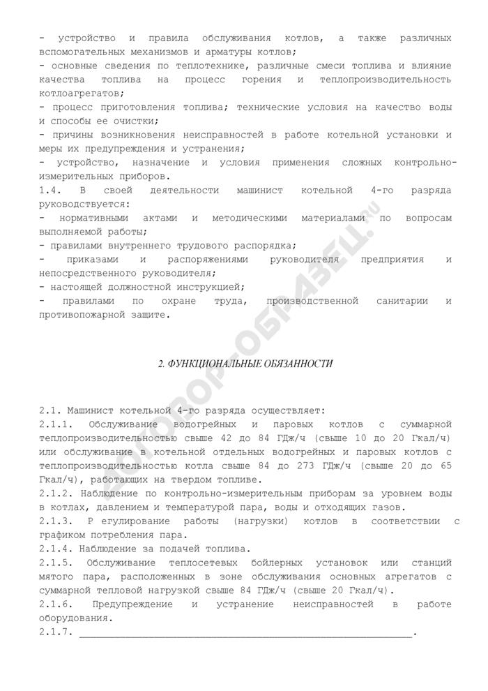 Должностная инструкция машиниста (кочегара) котельной 4-го разряда (примерная форма). Страница 2
