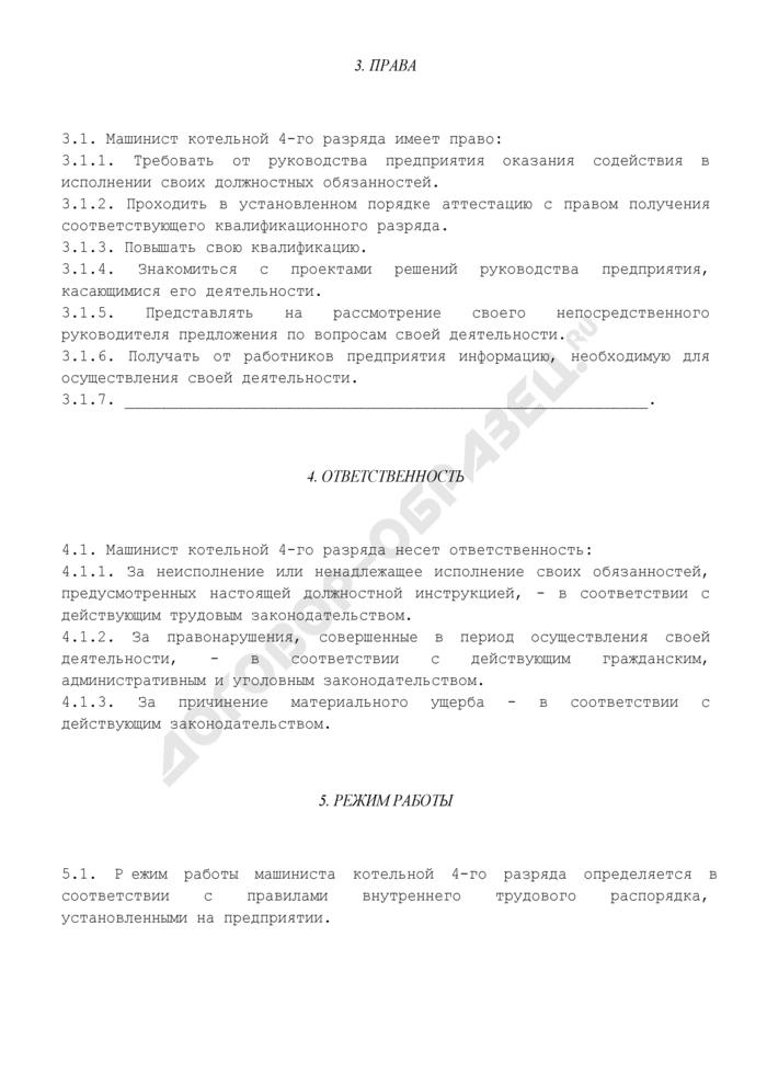 Должностная инструкция машиниста (кочегара) котельной 4-го разряда (примерная форма). Страница 3
