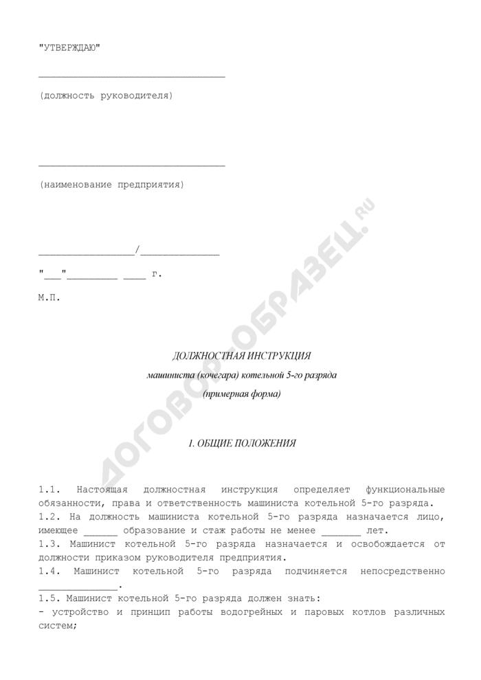 Должностная инструкция машиниста (кочегара) котельной 5-го разряда (примерная форма). Страница 1