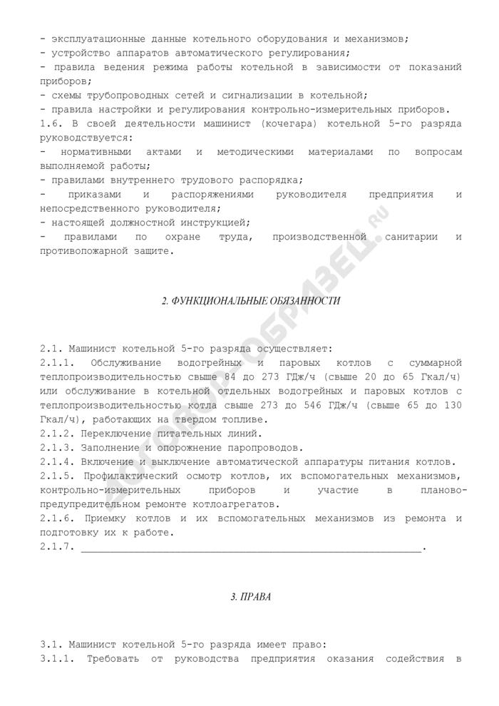 Должностная инструкция машиниста (кочегара) котельной 5-го разряда (примерная форма). Страница 2