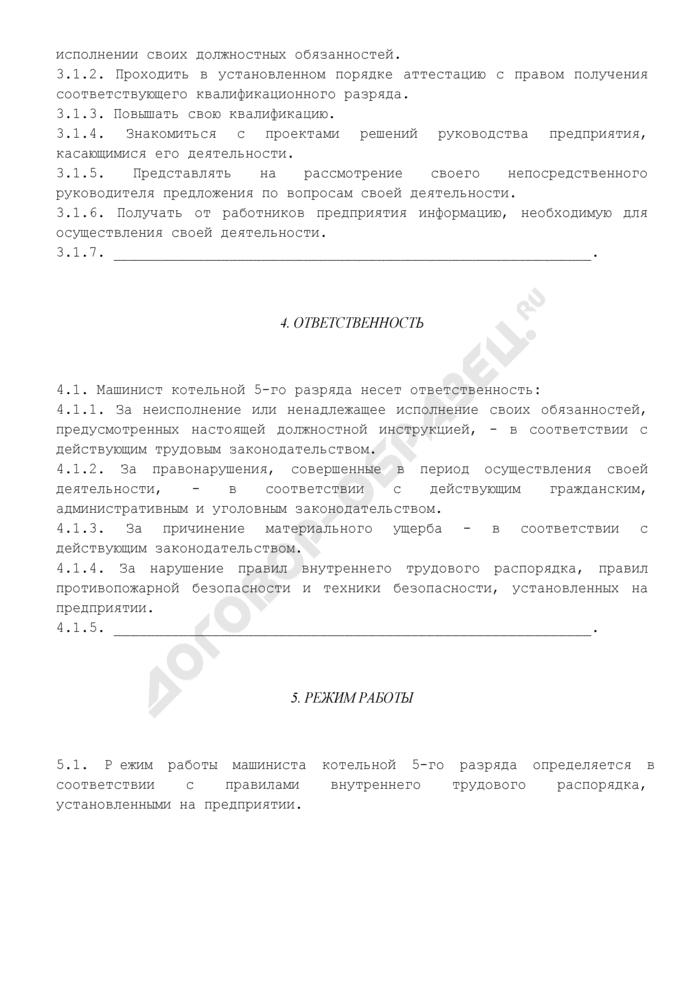 Должностная инструкция машиниста (кочегара) котельной 5-го разряда (примерная форма). Страница 3