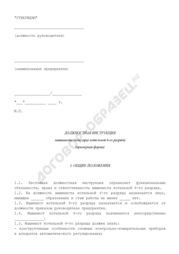 Должностная инструкция машиниста (кочегара) котельной 6-го разряда (примерная форма). Страница 1