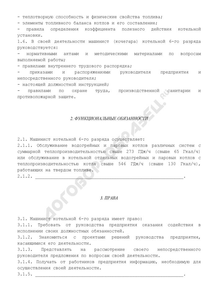 Должностная инструкция машиниста (кочегара) котельной 6-го разряда (примерная форма). Страница 2
