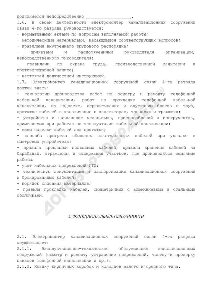 Должностная инструкция электромонтера канализационных сооружений связи 4-го разряда (примерная форма). Страница 2