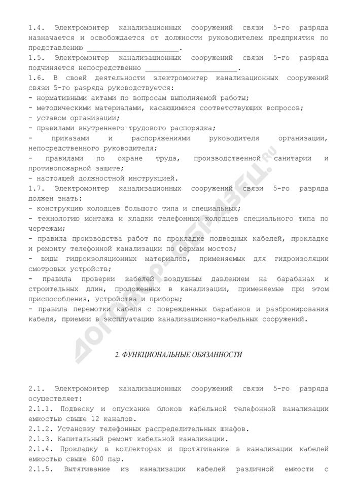 Должностная инструкция электромонтера канализационных сооружений связи 5-го разряда (примерная форма). Страница 2