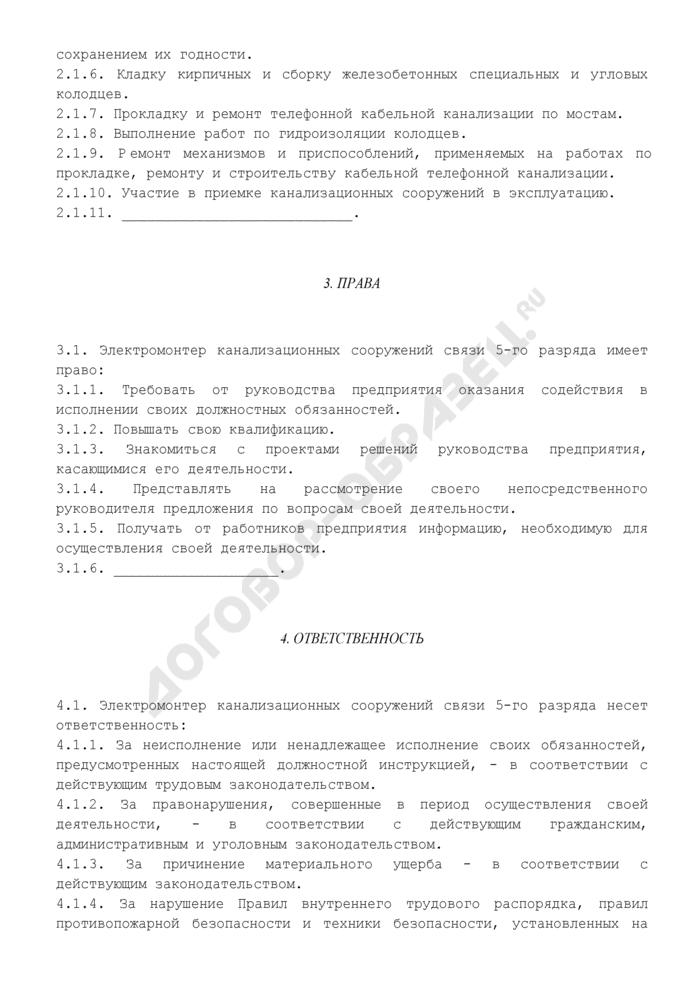 Должностная инструкция электромонтера канализационных сооружений связи 5-го разряда (примерная форма). Страница 3