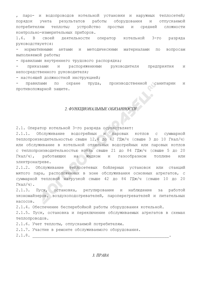Должностная инструкция оператора котельной 3-го разряда (примерная форма). Страница 2