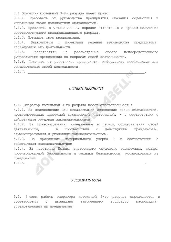 Должностная инструкция оператора котельной 3-го разряда (примерная форма). Страница 3