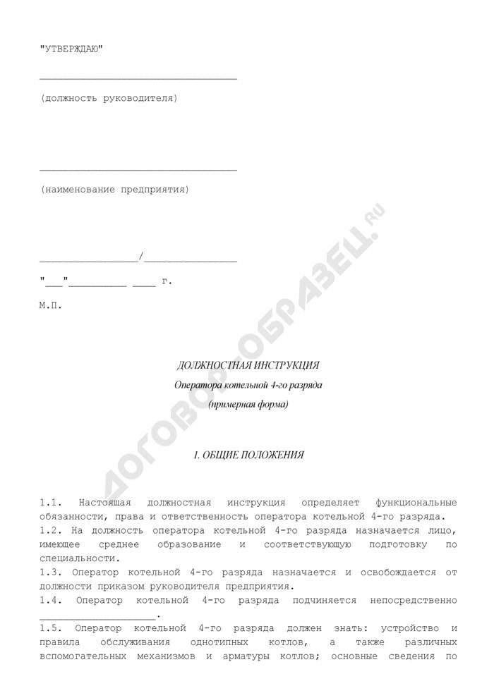 Должностная инструкция оператора котельной 4-го разряда (примерная форма). Страница 1