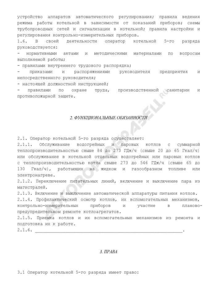 Должностная инструкция оператора котельной 5-го разряда (примерная форма). Страница 2