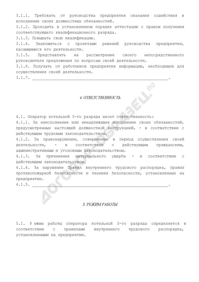 Должностная инструкция оператора котельной 5-го разряда (примерная форма). Страница 3