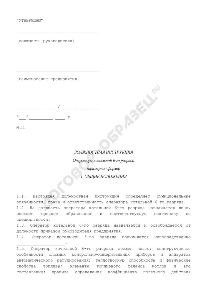Должностная инструкция оператора котельной 6-го разряда (примерная форма). Страница 1