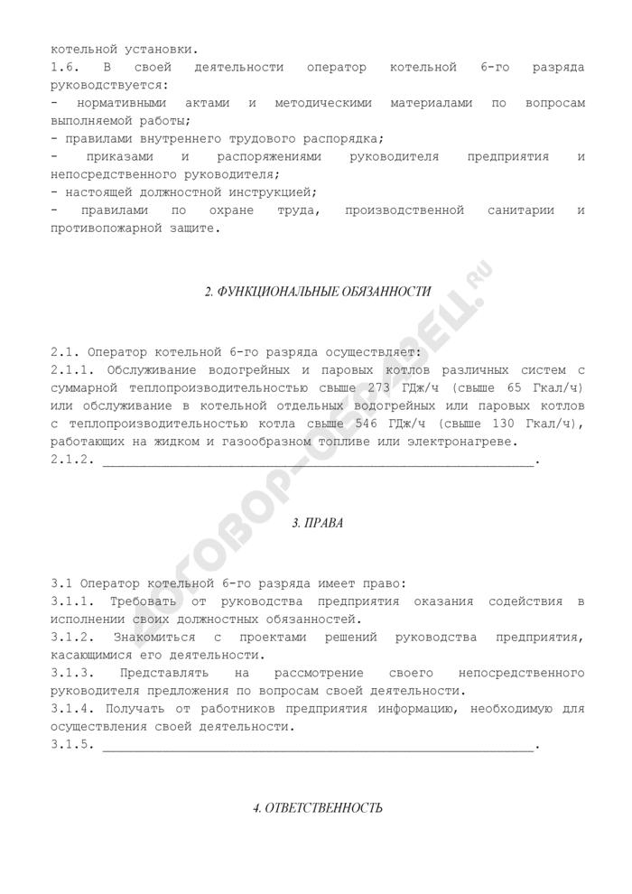 Должностная инструкция оператора котельной 6-го разряда (примерная форма). Страница 2