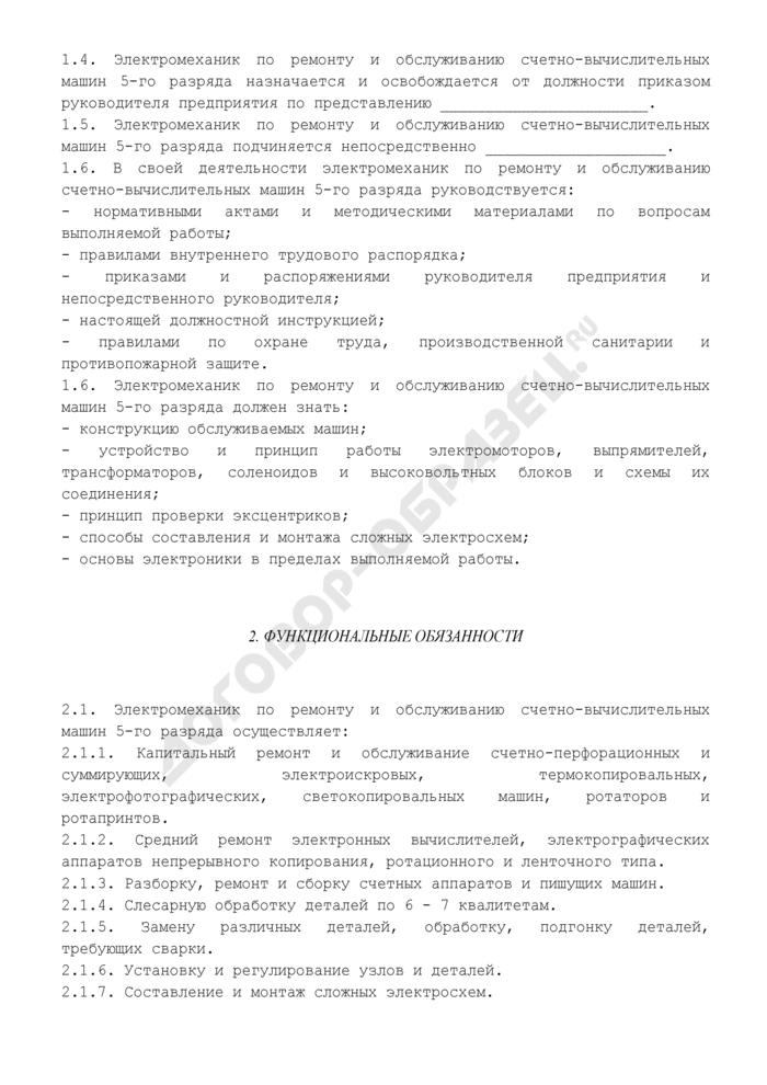 Должностная инструкция электромеханика по ремонту и обслуживанию счетно-вычислительных машин 5-го разряда (примерная форма). Страница 2