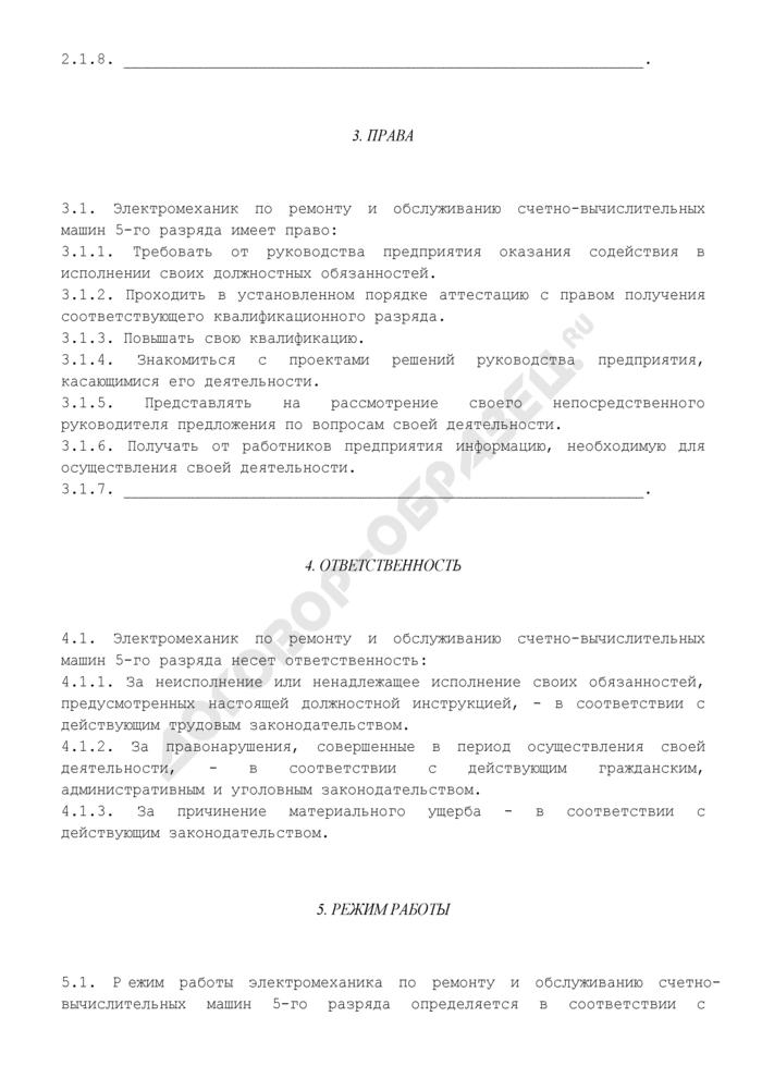 Должностная инструкция электромеханика по ремонту и обслуживанию счетно-вычислительных машин 5-го разряда (примерная форма). Страница 3