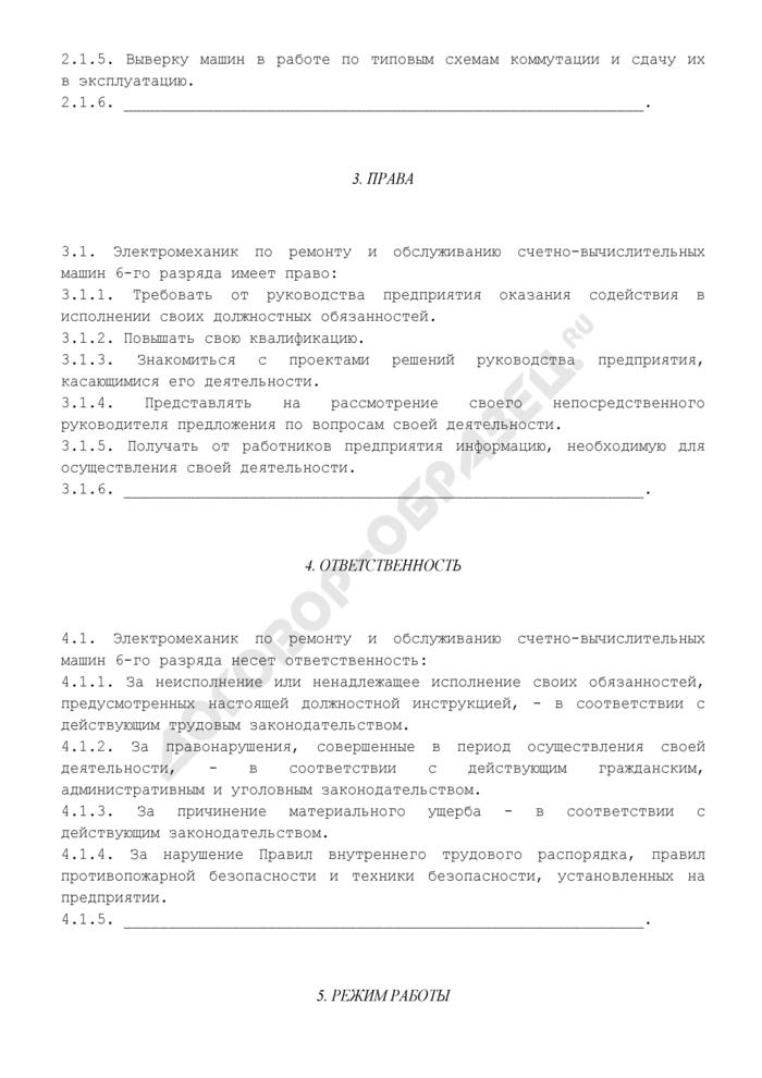 Должностная инструкция электромеханика по ремонту и обслуживанию счетно-вычислительных машин 6-го разряда (примерная форма). Страница 3
