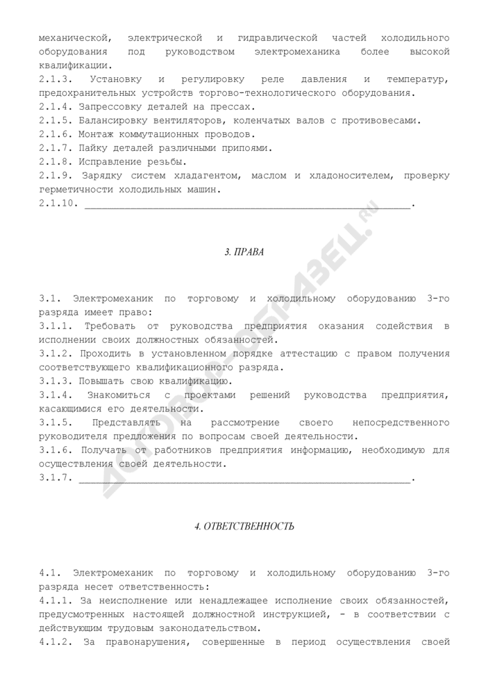 Должностная инструкция электромеханика по торговому и холодильному оборудованию 3-го разряда (примерная форма). Страница 3